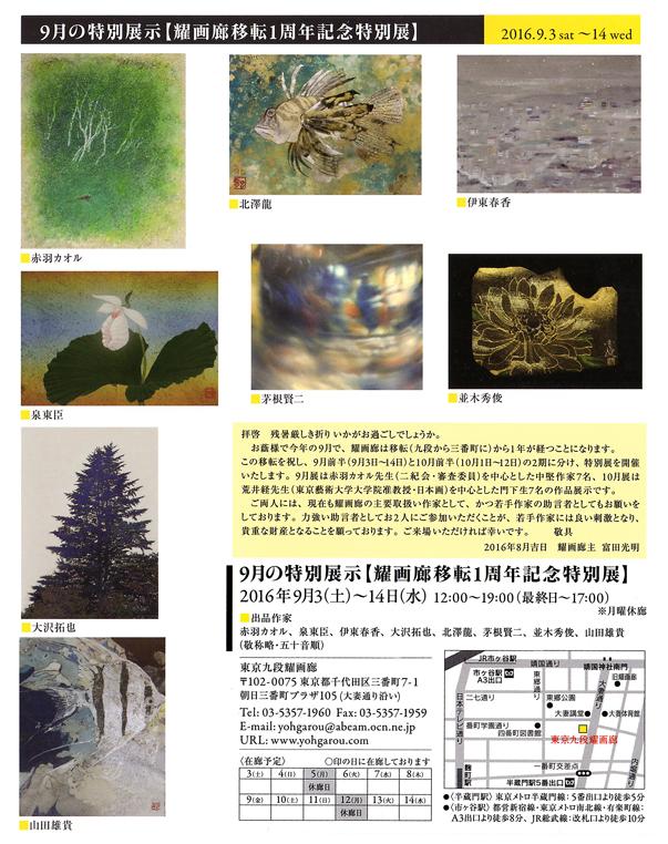 東京九段耀画廊